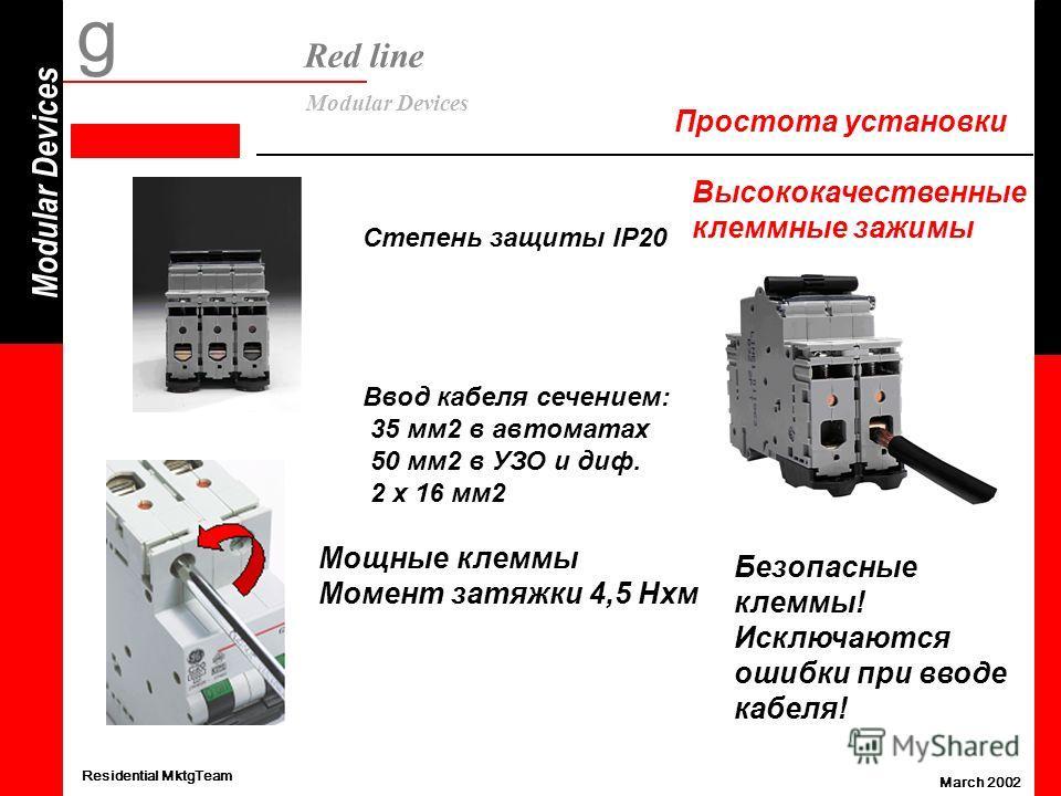 Modular Devices g Red line Modular Devices Residential MktgTeam March 2002 35 mm2both sides 2 x 16 mm2 Terminal IP20 Мощные клеммы integrated Безопасные клеммы! Исключаются ошибки при вводе кабеля! Степень защиты IP20 Ввод кабеля сечением: 35 мм2 в а