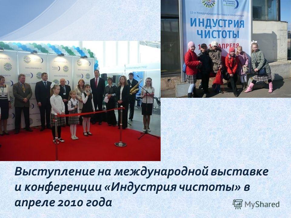 Выступление на международной выставке и конференции «Индустрия чистоты» в апреле 2010 года