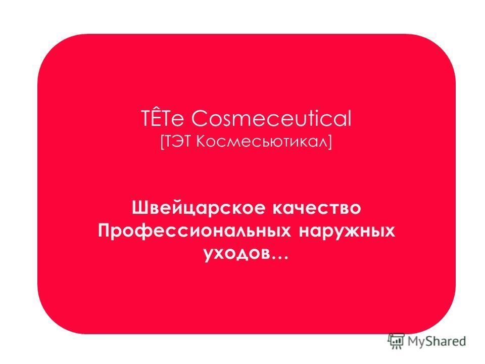 TÊTе Cosmeceutical [ТЭТ Космесьютикал] Швейцарское качество Профессиональных наружных уходов…