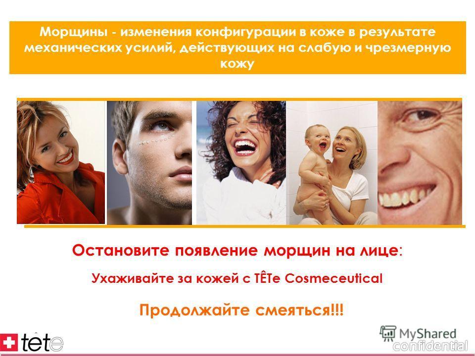 Морщины - изменения конфигурации в коже в результате механических усилий, действующих на слабую и чрезмерную кожу Остановите появление морщин на лице : Продолжайте смеяться!!! Ухаживайте за кожей с TÊTе Cosmeceutical