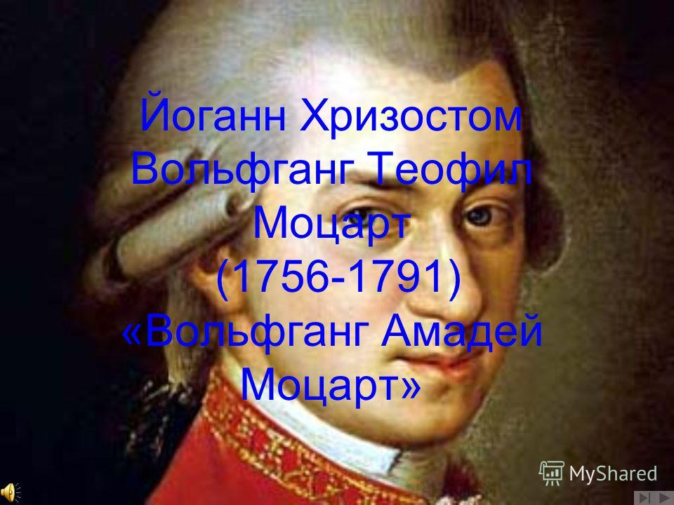 Йоганн Хризостом Вольфганг Теофил Моцарт (1756-1791) «Вольфганг Амадей Моцарт»
