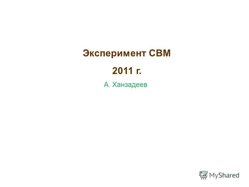 Эксперимент CBM 2011 г. А. Ханзадеев