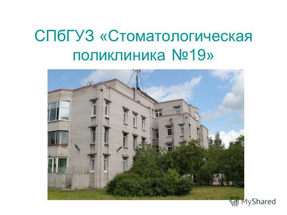 СПбГУЗ «Стоматологическая поликлиника 19»