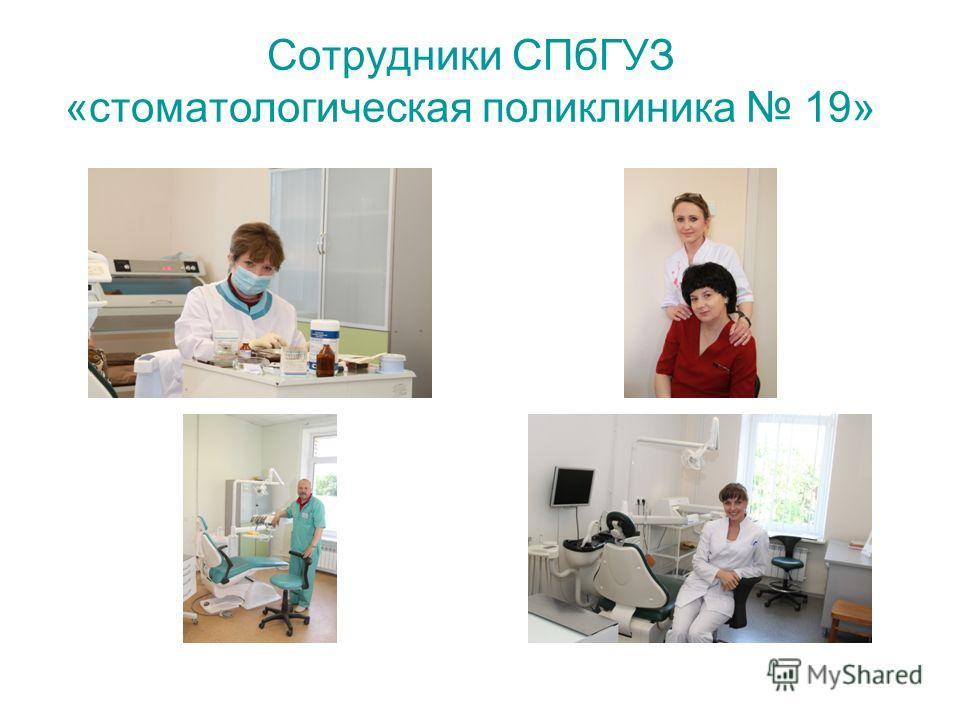Сотрудники СПбГУЗ «стоматологическая поликлиника 19»