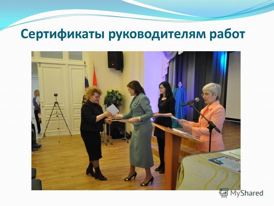 Сертификаты руководителям работ