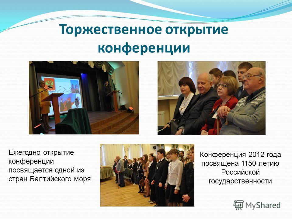 Торжественное открытие конференции Ежегодно открытие конференции посвящается одной из стран Балтийского моря Конференция 2012 года посвящена 1150-летию Российской государственности