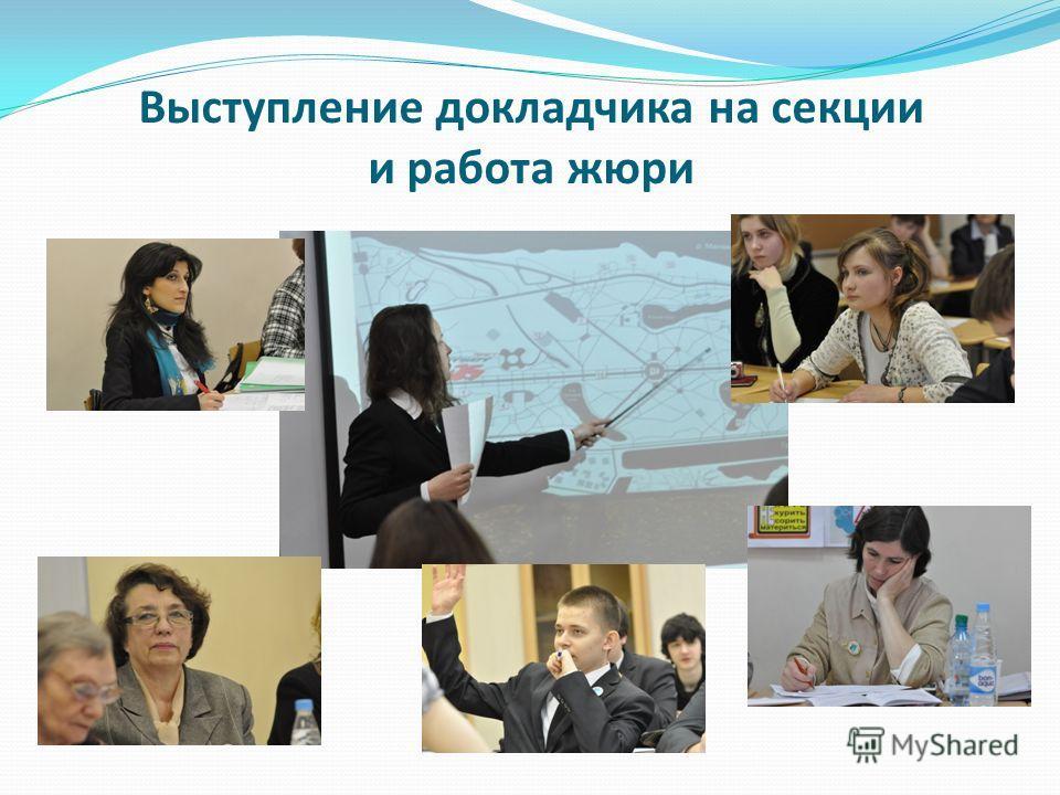 Выступление докладчика на секции и работа жюри