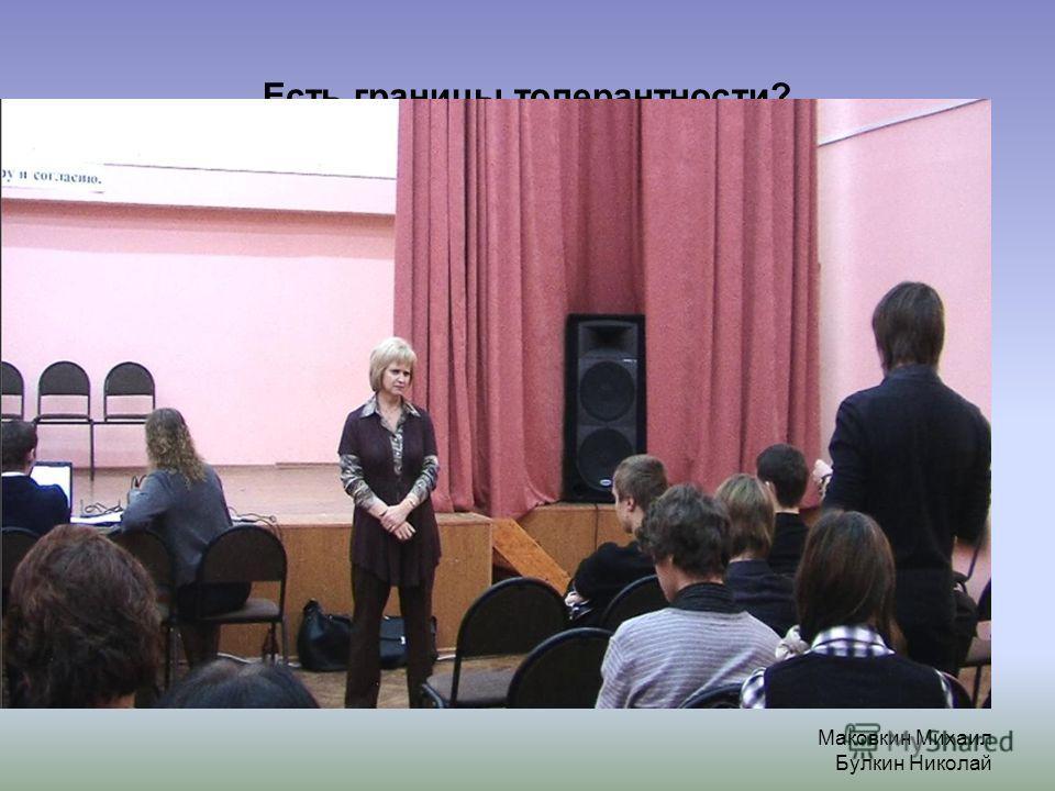 Есть границы толерантности? Маковкин Михаил Булкин Николай