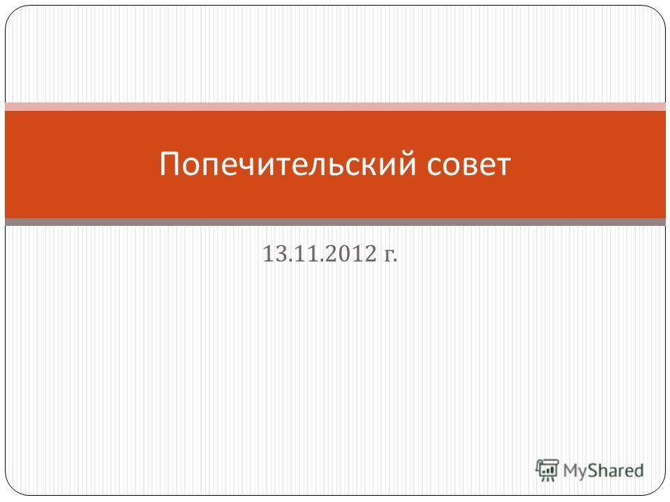 13.11.2012 г. Попечительский совет
