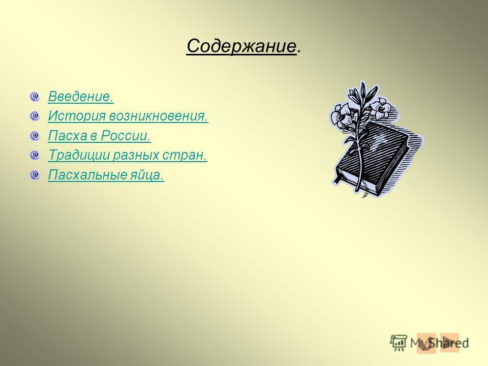 Содержание. Введение. История возникновения. Пасха в России. Традиции разных стран. Пасхальные яйца.