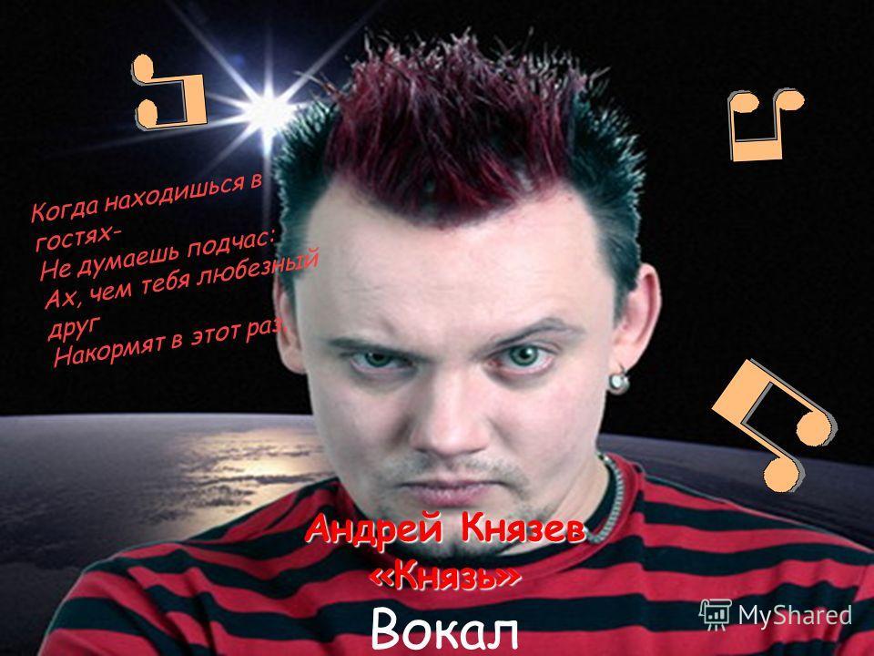 Михаил Горшенёв «Горшок»