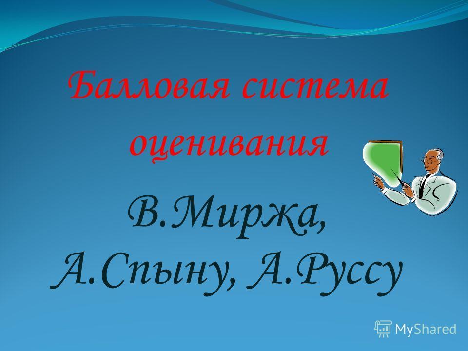 Балловая система оценивания В.Миржа, А.Спыну, А.Руссу