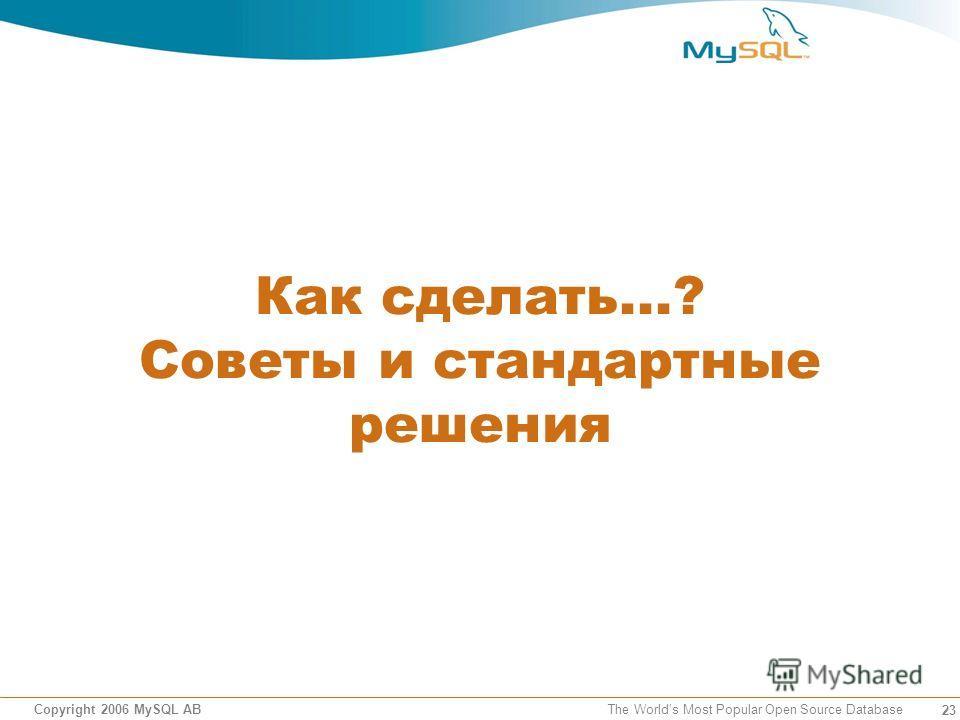 23 Copyright 2006 MySQL AB The Worlds Most Popular Open Source Database Как сделать...? Советы и стандартные решения