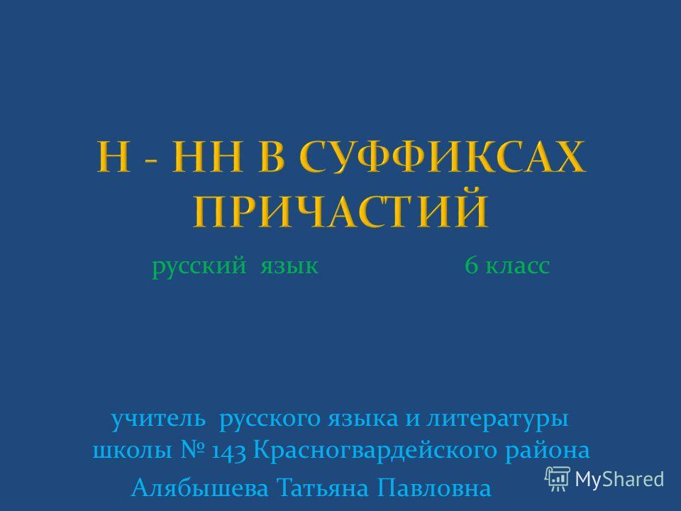 русский язык 6 класс учитель русского языка и литературы школы 143 Красногвардейского района Алябышева Татьяна Павловна