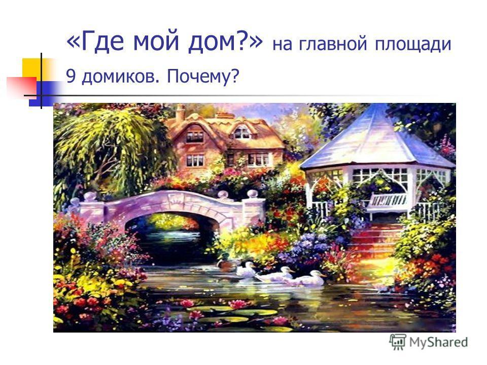 «Где мой дом?» на главной площади 9 домиков. Почему?