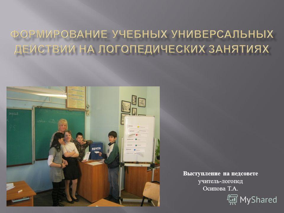 Выступление на педсовете учитель - логопед Осипова Т. А.