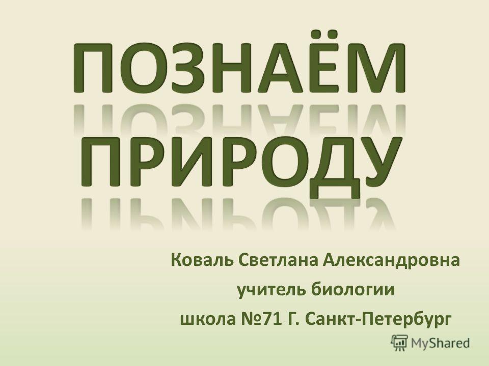 Коваль Светлана Александровна учитель биологии школа 71 Г. Санкт-Петербург