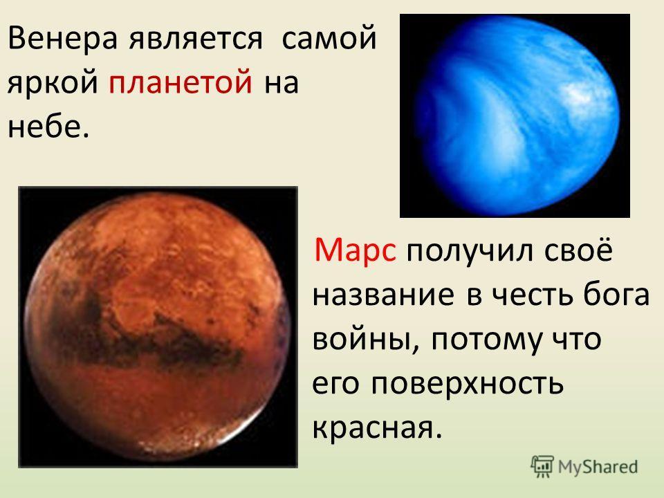 Венера является самой яркой планетой на небе. Марс получил своё название в честь бога войны, потому что его поверхность красная.