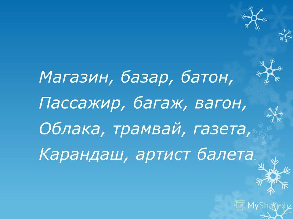 Магазин, базар, батон, Пассажир, багаж, вагон, Облака, трамвай, газета, Карандаш, артист балета.