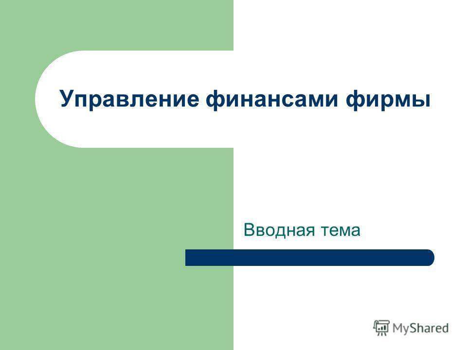 Управление финансами фирмы Вводная тема