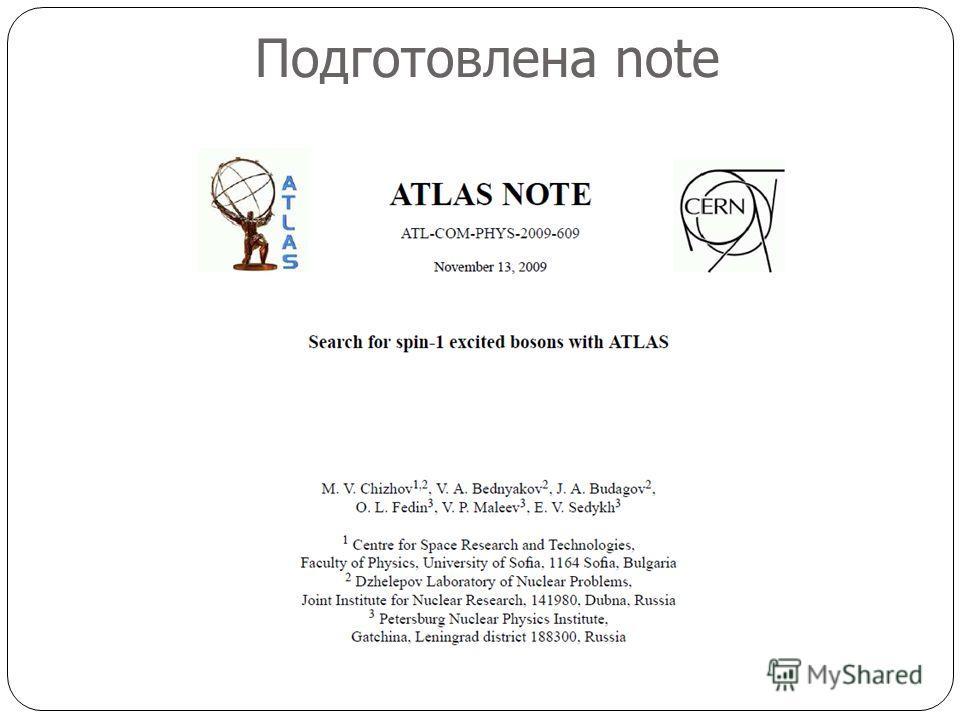 Подготовлена note