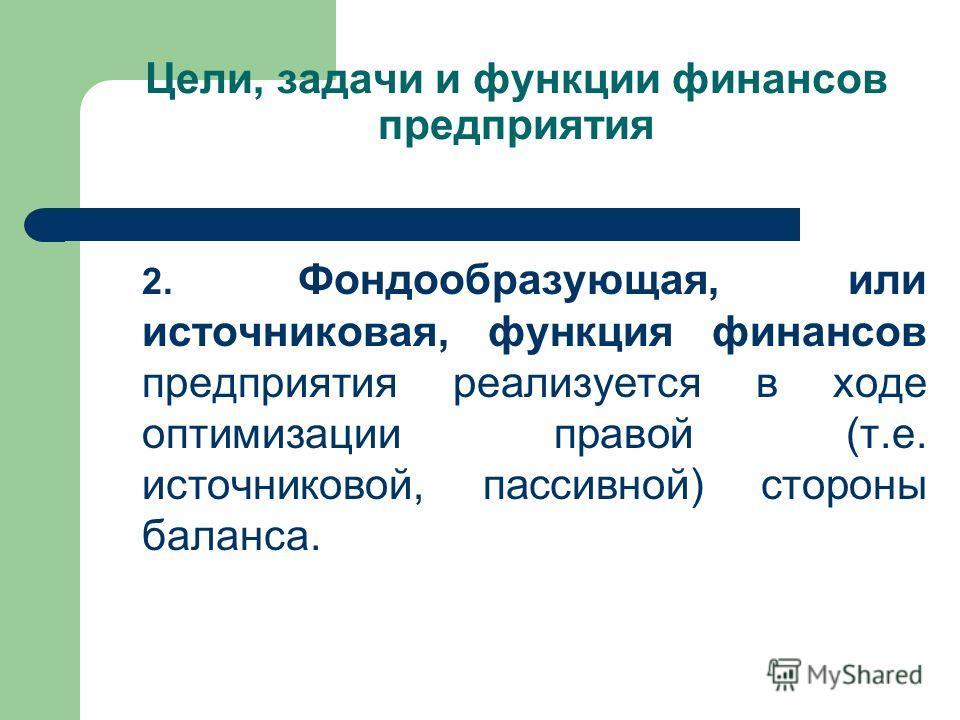 2. Фондообразующая, или источниковая, функция финансов предприятия реализуется в ходе оптимизации правой (т.е. источниковой, пассивной) стороны баланса.