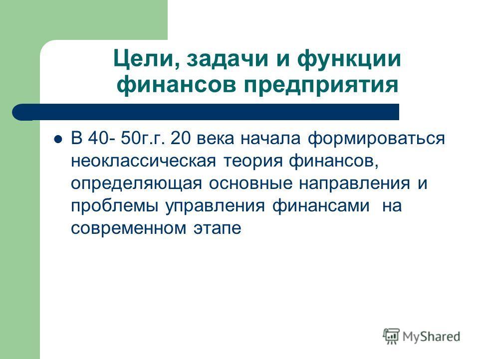 Функции управления финансами предприятия