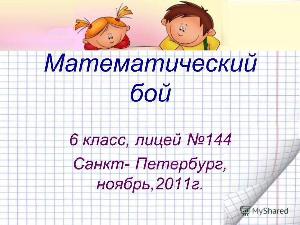 Математический бой 6 класс, лицей 144 Санкт- Петербург, ноябрь,2011г.