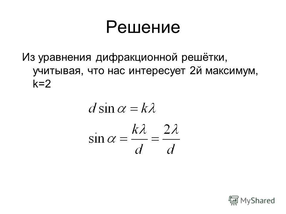 Решение Из уравнения дифракционной решётки, учитывая, что нас интересует 2й максимум, k=2