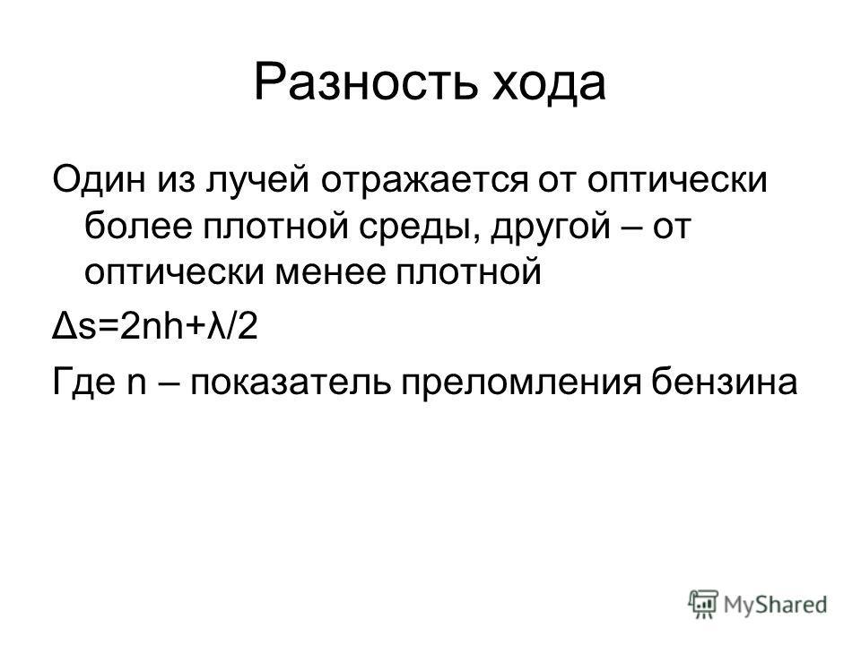 Разность хода Один из лучей отражается от оптически более плотной среды, другой – от оптически менее плотной Δs=2nh+λ/2 Где n – показатель преломления бензина