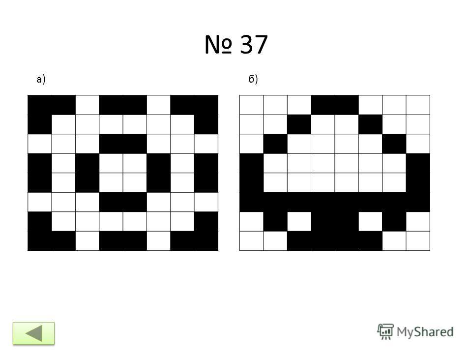 37 а)б)