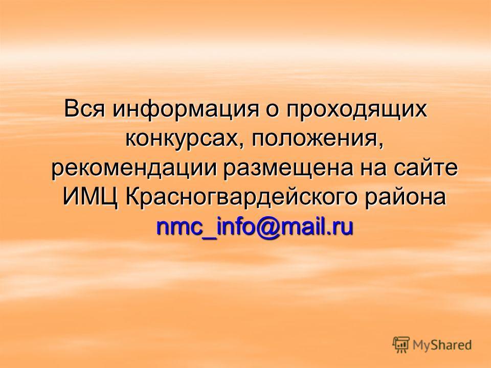 Вся информация о проходящих конкурсах, положения, рекомендации размещена на сайте ИМЦ Красногвардейского района nmc_info@mail.ru