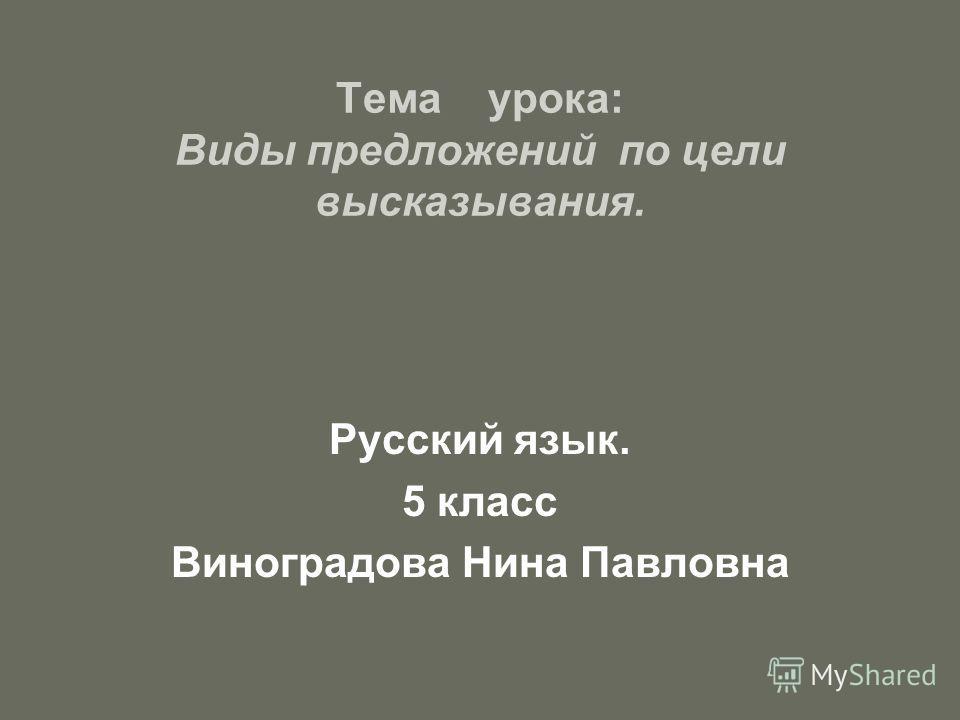 Тема урока: Виды предложений по цели высказывания. Русский язык. 5 класс Виноградова Нина Павловна