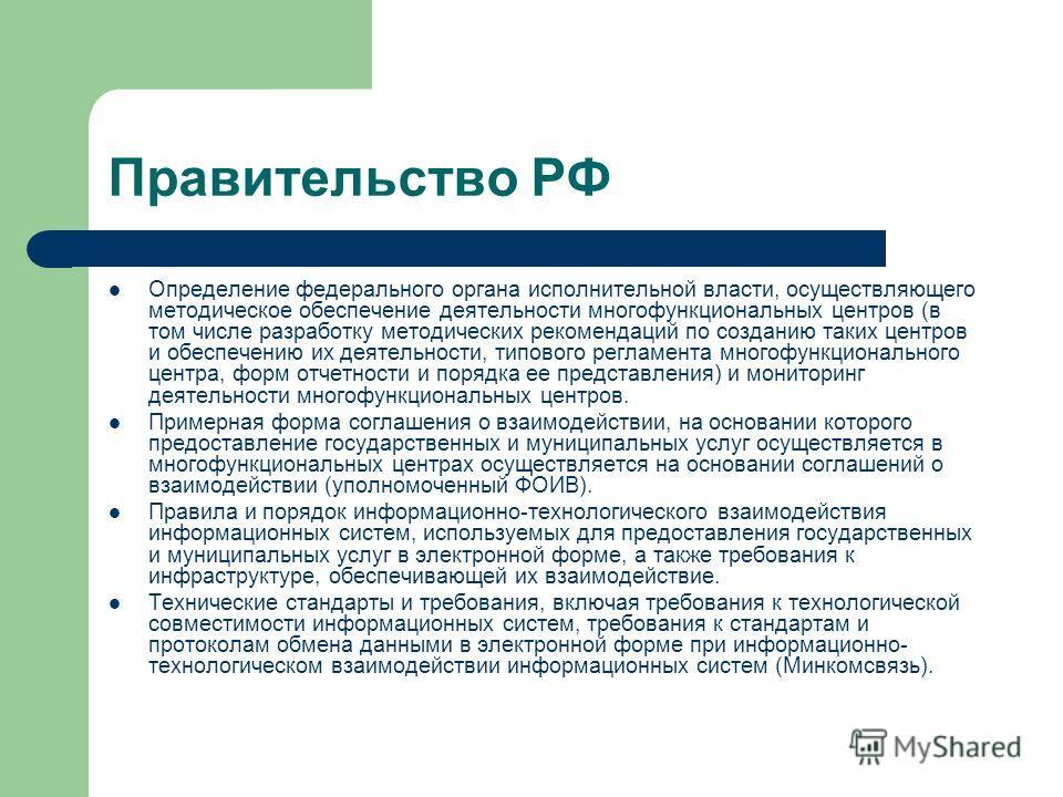 Правительство РФ Определение федерального органа исполнительной власти, осуществляющего методическое обеспечение деятельности многофункциональных центров (в том числе разработку методических рекомендаций по созданию таких центров и обеспечению их дея