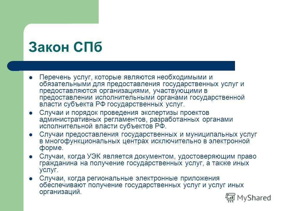 Закон СПб Перечень услуг, которые являются необходимыми и обязательными для предоставления государственных услуг и предоставляются организациями, участвующими в предоставлении исполнительными органами государственной власти субъекта РФ государственны