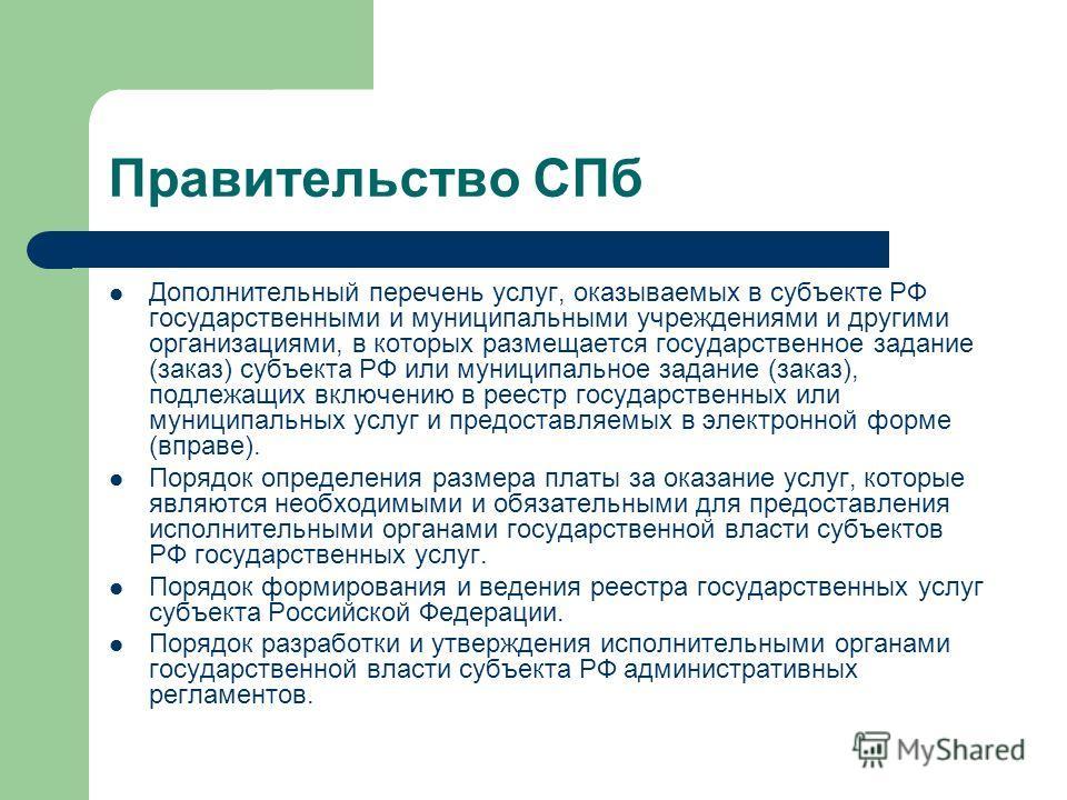 Правительство СПб Дополнительный перечень услуг, оказываемых в субъекте РФ государственными и муниципальными учреждениями и другими организациями, в которых размещается государственное задание (заказ) субъекта РФ или муниципальное задание (заказ), по