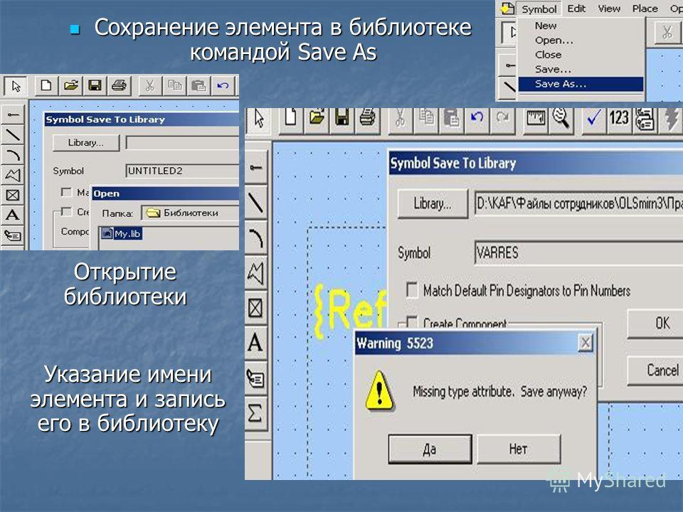 Сохранение элемента в библиотеке командой Save As Сохранение элемента в библиотеке командой Save As Открытие библиотеки Указание имени элемента и запись его в библиотеку