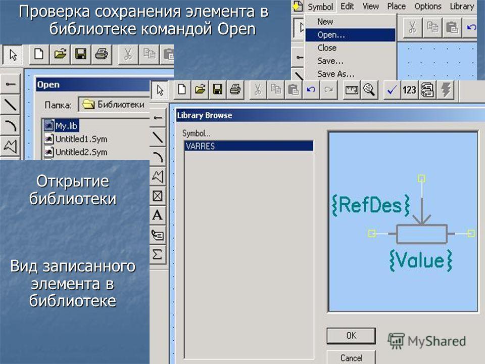 Проверка сохранения элемента в библиотеке командой Open Открытие библиотеки Вид записанного элемента в библиотеке
