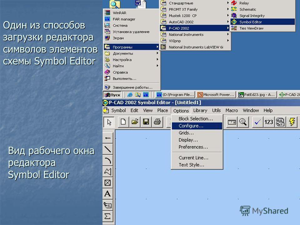 Один из способов загрузки редактора символов элементов схемы Symbol Editor Вид рабочего окна редактора Symbol Editor