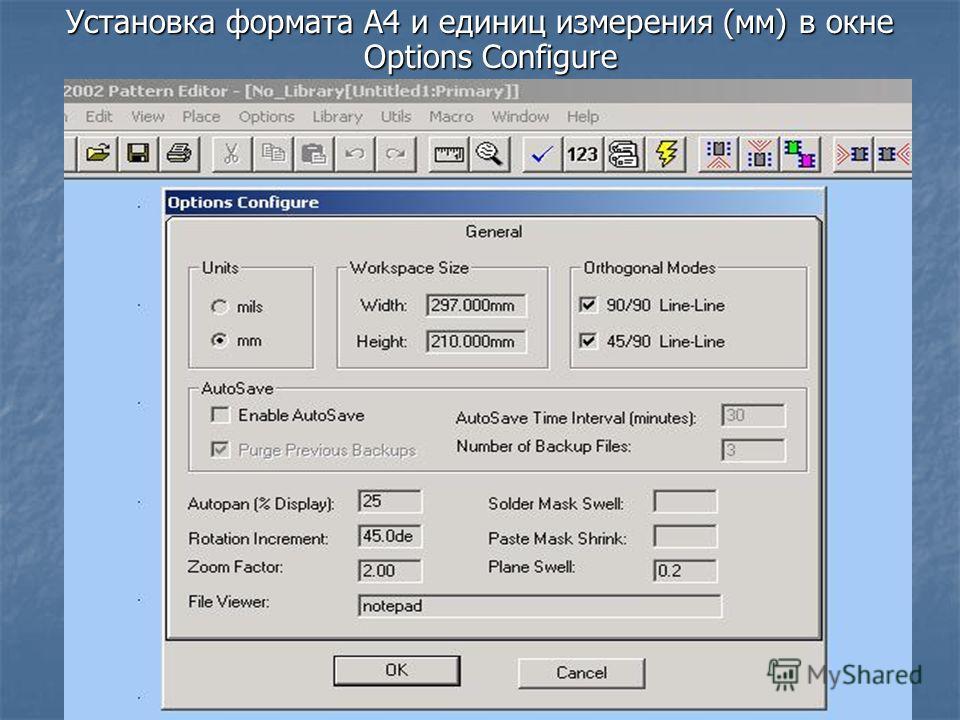 Установка формата А4 и единиц измерения (мм) в окне Options Configure