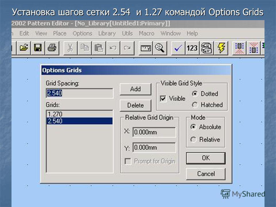 Установка шагов сетки 2.54 и 1.27 командой Options Grids