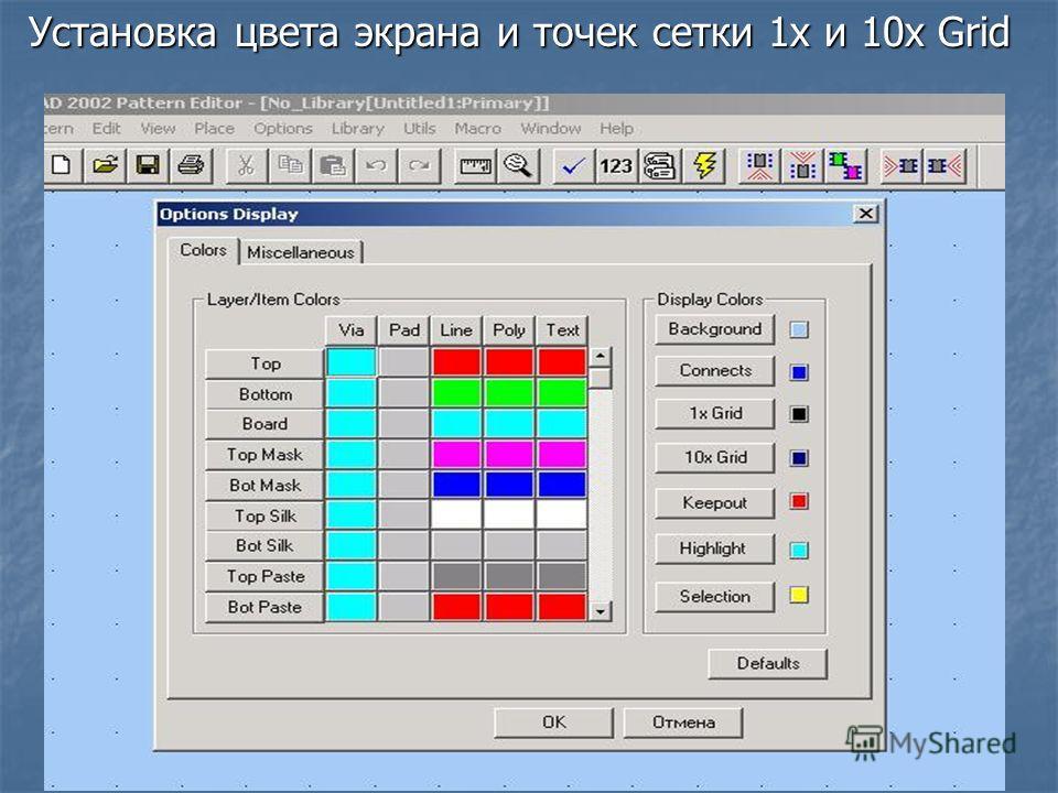 Установка цвета экрана и точек сетки 1x и 10x Grid