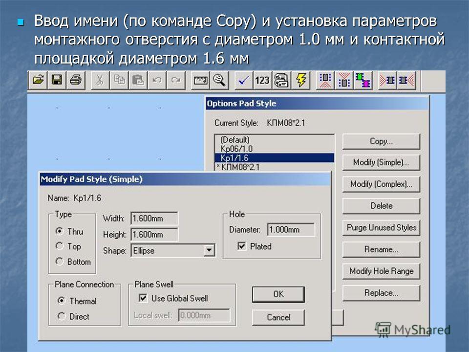 Ввод имени (по команде Copy) и установка параметров монтажного отверстия с диаметром 1.0 мм и контактной площадкой диаметром 1.6 мм Ввод имени (по команде Copy) и установка параметров монтажного отверстия с диаметром 1.0 мм и контактной площадкой диа