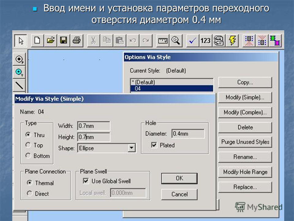 Ввод имени и установка параметров переходного отверстия диаметром 0.4 мм Ввод имени и установка параметров переходного отверстия диаметром 0.4 мм