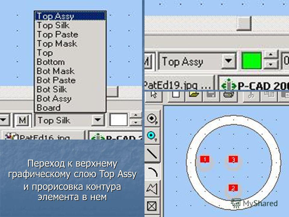 Переход к верхнему графическому слою Top Assy и прорисовка контура элемента в нем