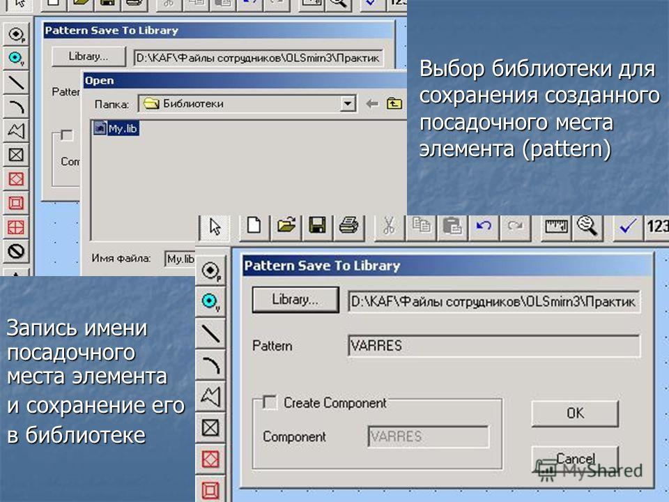 Запись имени посадочного места элемента и сохранение его в библиотеке Выбор библиотеки для сохранения созданного посадочного места элемента (pattern)