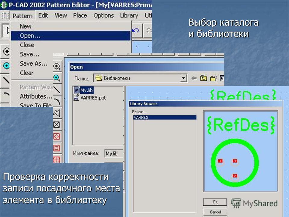 Проверка корректности записи посадочного места элемента в библиотеку Выбор каталога и библиотеки