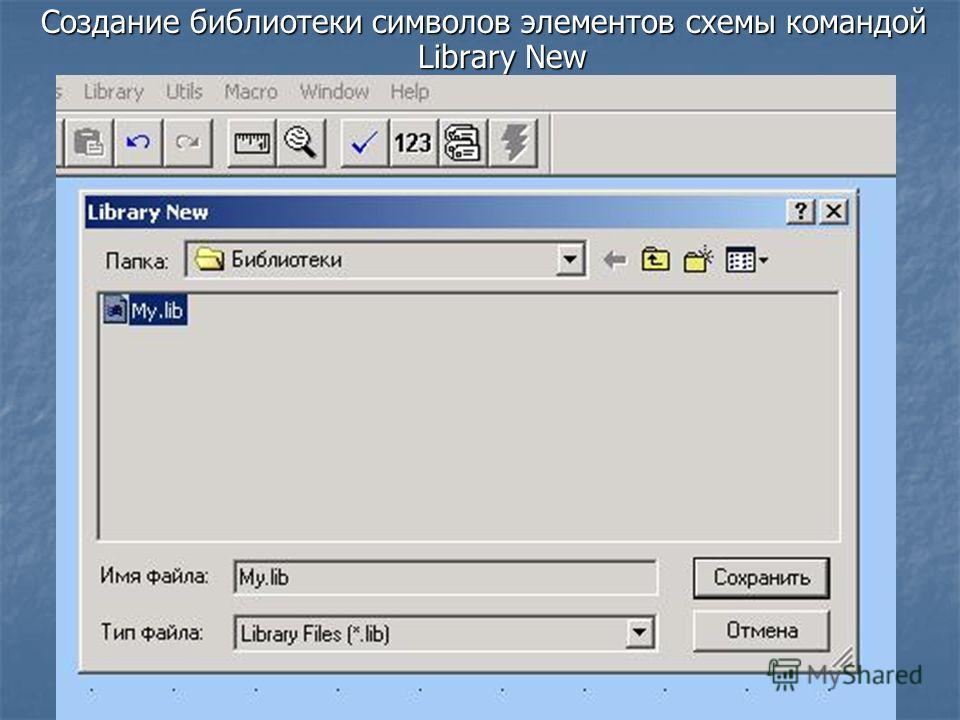 Создание библиотеки символов элементов схемы командой Library New