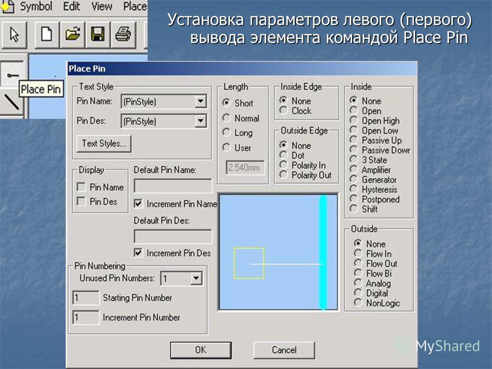 Установка параметров левого (первого) вывода элемента командой Place Pin