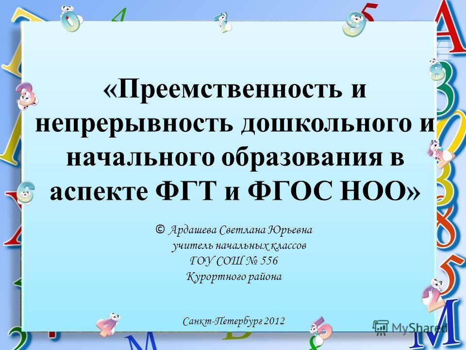 © Ардашева Светлана Юрьевна учитель начальных классов ГОУ СОШ 556 Курортного района Санкт-Петербург 2012
